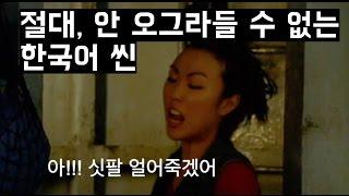손발이 사라지는 외국영화속 한국어씬 TOP 11