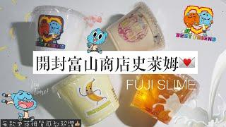 開封富山商店史萊姆 Fuji Slime🗻   實色史萊姆都可以起泡🐰 透明史萊姆超透!!!! thumbnail