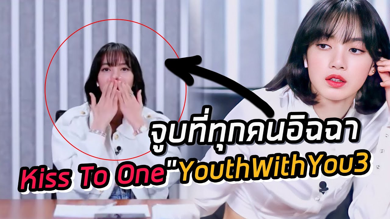 "Lisa  จูบแรกที่ทุกคนอิฉฉา Kiss To One"" Youth With You 3"
