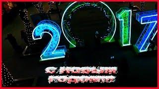 С Новым 2017 годом  Поздравление от канала ОНБ