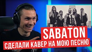 Реакция на Sabaton - Defence Of Moscow (The author's reaction to the cover)