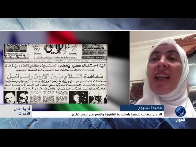 قضية الاسبوع : الأردن و استعادة الباقورة والغمرة