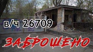 Заброшенный военный объект в/ч 26709, военная часть Запорожье, Abandoned military object