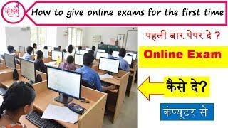 How to online Exam || ऑनलाइन परीक्षा कैसे दे || mock test || Railway Exam computer ||