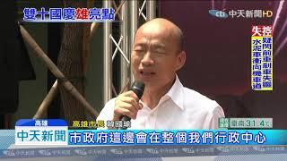 20190911中天新聞 光輝十月璀璨高雄 韓國瑜「簽名T拍賣」