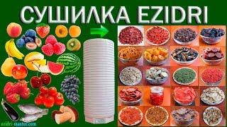 видео Сушилка для продуктов Ezidri Ultra FD1000