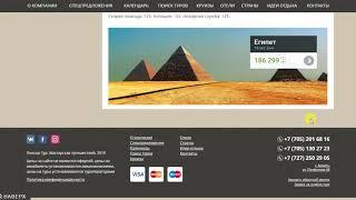 Горящие туры из Алматы в Египет