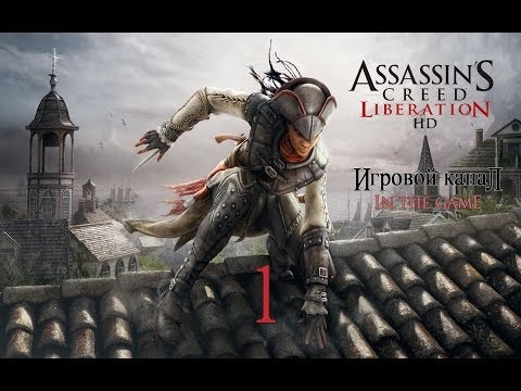 Assassins Creed Liberation HD (PC) - Прохождение Серия #1 [Авелина]