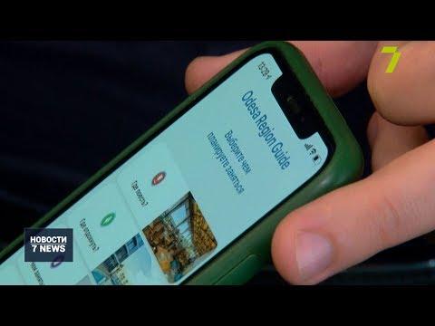 Новости 7 канал Одесса: В Одесской области готовятся к туристическому сезону