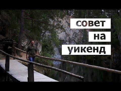 Совет на уикенд. Екатеринбург.