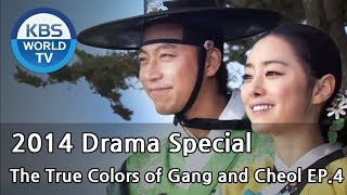 Video The True Colors of Gang and Cheol | 강철본색 - Part 4 (Drama Special / 2015.01.09) download MP3, 3GP, MP4, WEBM, AVI, FLV Maret 2018