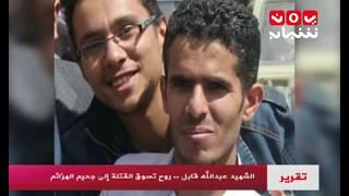 الشهيد عبدالله قابل ...روح تسوق القتلة إلى جحيم الهزائم | تقرير #يمن_شباب