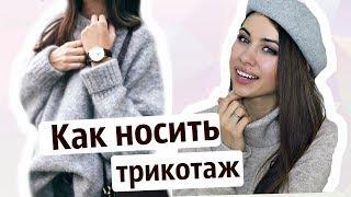 Модная ВЯЗАННАЯ ОДЕЖДА  на зиму 2017- 2018 | Как НОСИТЬ ТРИКОТАЖ