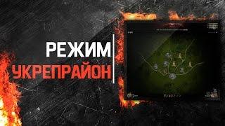 """Режим """"Укрепрайон"""""""
