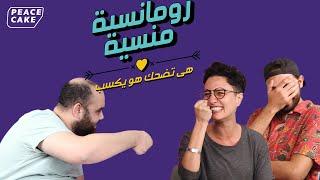 رومانسية منسية ٢ - الحلقة الـ١٧ - منة طارق