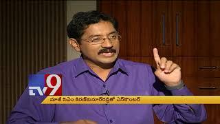 Ex-CM Kiran Kumar Reddy in Encounter With Murali Krishna - TV9