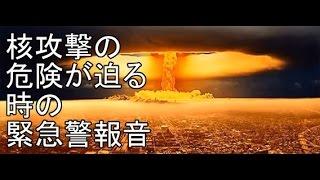 【閲覧注意】【解説】核攻撃を受けた際に流されるアメリカの緊急警報アラーム thumbnail