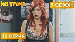 ПРОСТИТУТКА НА СТО - На Троих 2020 - 7 СЕЗОН - 10 серия | ЮМОР ICTV