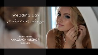 Wedding day. Николай и Александра. (клип Full HD)