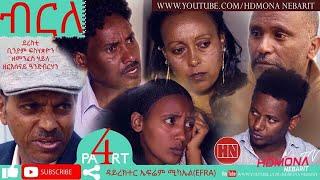 HDMONA - Part 4 - ብርለ ብ ኤፍረም ሚካኤል ተኣልያ ብ ዘመንፈስ, ቢንያም ከምኡውን ዘረሰናይ ዝተደርሰት New Eritrean Drama 2019