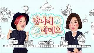 송은이 김숙 언니네 라디오    수 사랑방데이 G 한혜진, 황정음, 남궁민 5월 23일 방송