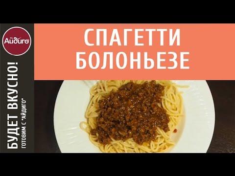 Паста под соусом Болоньезе пошаговый рецепт с фото на