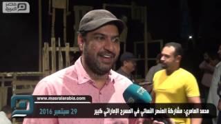 مصر العربية | محمد العامري: مشاركة العنصر النسائي في المسرح الإماراتي كبير