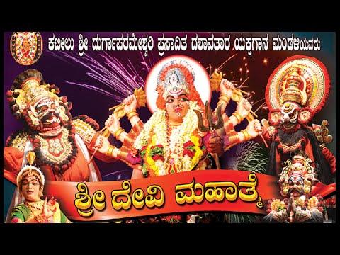 Sri Devi Mahatme - Jeppu Majila, Mangaluru ( PART 2 ) Yakshagana Bayalata