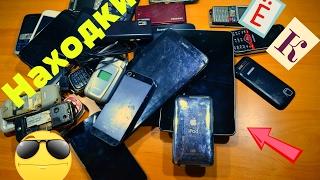 Мои находки#1 Айфон 5, гора телефонов, много планшетов!