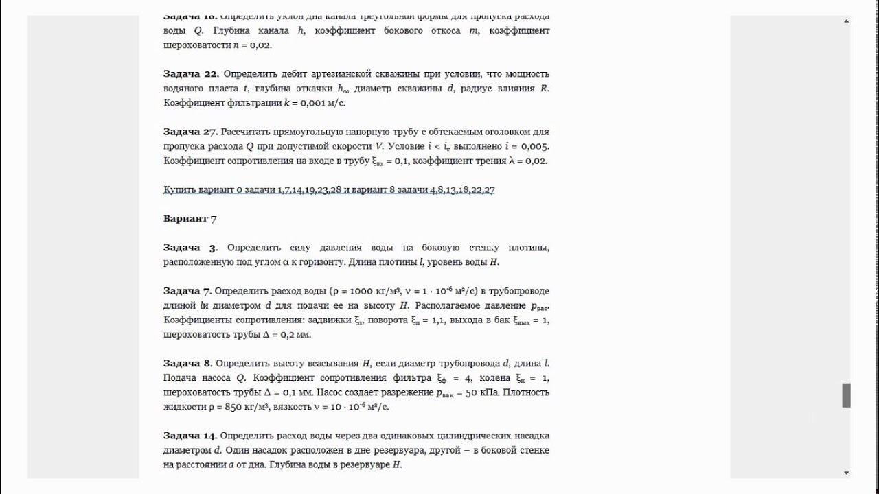 Задач сабашвили решебник