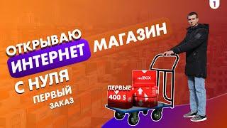 Открываю интернет магазин. Ищу поставщика для дропшиппинга. Первый заказ на Prom.ua