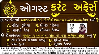 22 August Current affairs 2019    daily current affairs gujarati post    GPSC   TALATI   Constable  