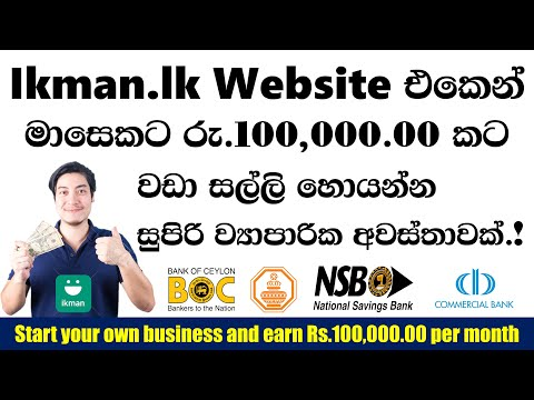 Start your own business using Ikman.lk and earn RS.100000 per month (Sinhala)
