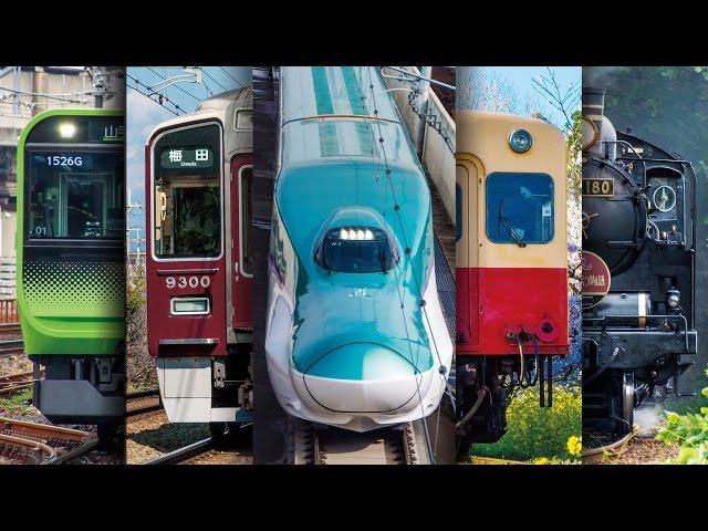 様々な列車が登場!映画『劇場版 列車大行進 ~日本を駆ける列車たち~』予告編