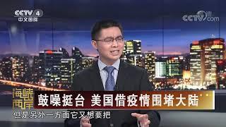 《海峡两岸》 20200506| CCTV中文国际