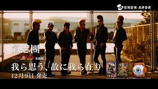V.A. / 仮面ライダーゴースト「TV主題歌/氣志團」&「映画・主題歌/1 FINGER」 2015年12月9日発売