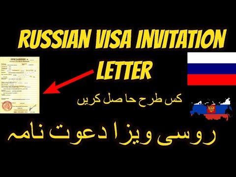 Russian Visa Invitation Letter For Pakistan         [Invitation Letter]