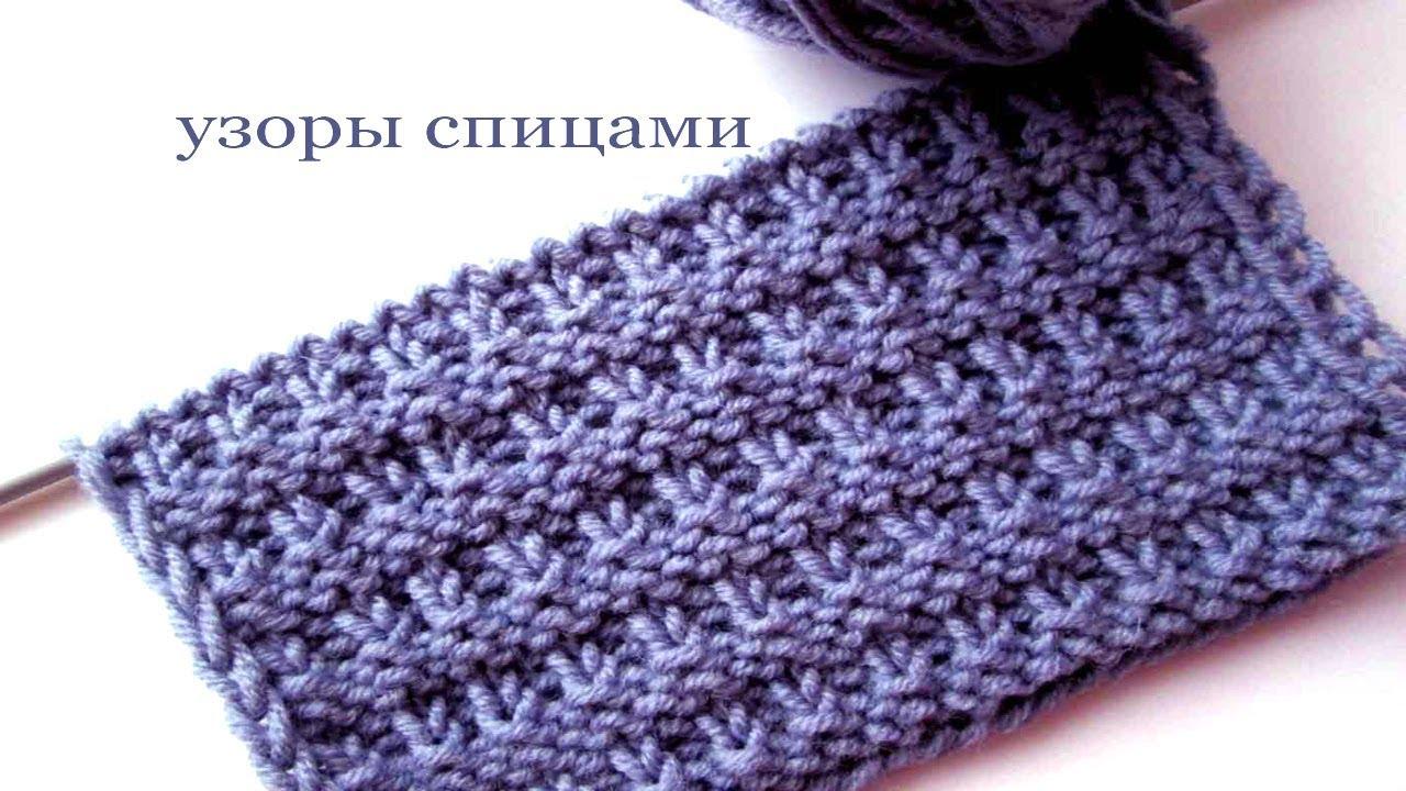 смотреть бесплатно узоры вязания спицами