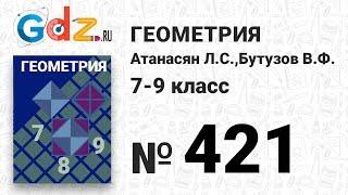 № 421 - Геометрия 7-9 класс Атанасян