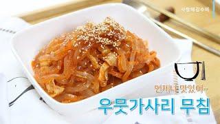 우뭇가사리무침 새콤달콤 여름별미 우무채무침, Korea…