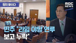 """[정치맞수다] 민주 """"라임 야당 연루 보고 누…"""