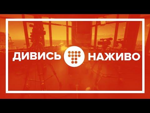 Прямий ефір #Громадське