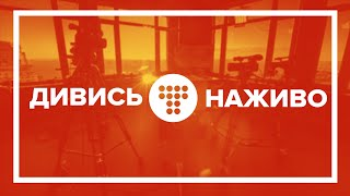 Прямий ефір #Громадське / LIVE