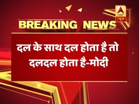 विपक्ष का गठबंधन दलदल, जितना दलदल होगा उतना कमल खिलेगा- PM मोदी । ABP NEWS HINDI