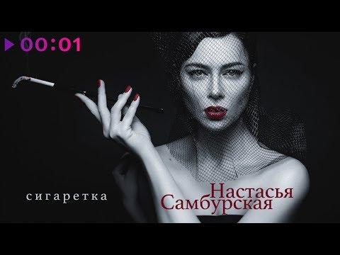 Настасья Самбурская - Сигаретка | Official Audio | 2019