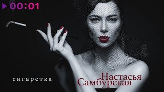 Настасья Самбурская - Сигаретка | Official Audio | 2019