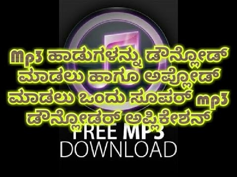 How to download MP3 songs&Upload  kannada
