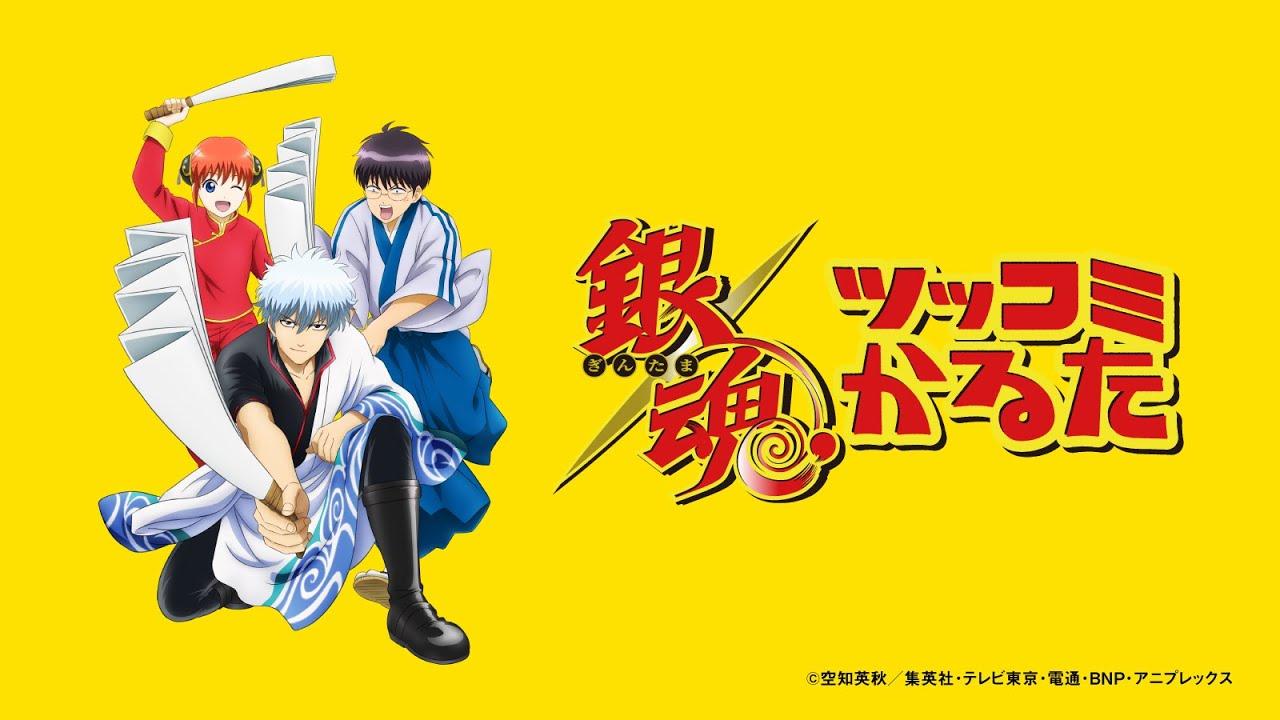 新作ボードゲーム「銀魂ツッコミかるた」が完成ィィィィ!!!!!