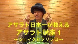 日本一が教えるアサラト基本講座「Asalato lesson 1 - シェイクとフリフロ」
