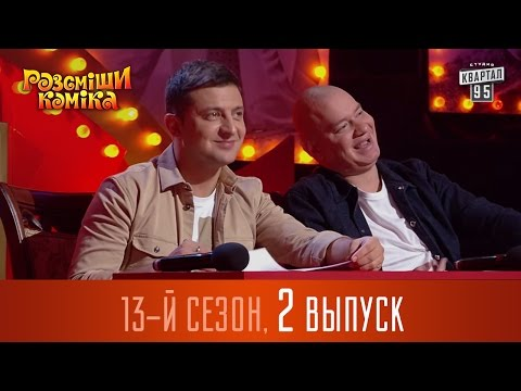 Рассмеши комика Дети 2017 выпуск 9 () смотреть